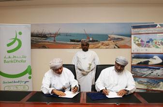 هيئة المنطقة الاقتصادية توقع مذكرة تفاهم مع بنك ظفار لتمويل المشروعات بالدقم