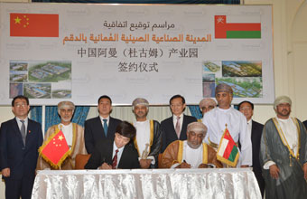 Built on a total area of about 1172 hectares Usufruct agreement for China-Omani industrial park in Duqm signed