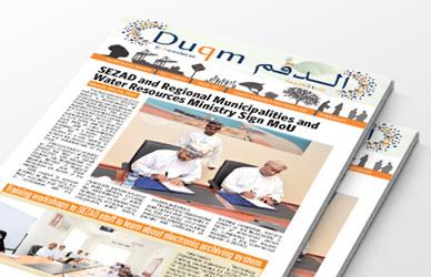 النشرة الإخبارية لشهر يناير ٢٠١٥