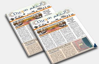 النشرة الإخبارية لشهر اكتوبر ٢٠١٥