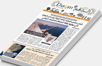 النشرة الإخبارية لشهر نوفمبر ٢٠١٥