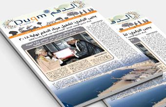 النشرة الإخبارية لشهر ديسمبر ٢٠١٥
