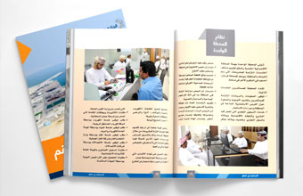 Investment in Duqm - Second Issue (June 2016)